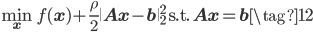 \displaystyle \min_{{\bf x}} f({\bf x}) + \frac{\rho}{2} \| {\bf A}{\bf x}  - {\bf b} \|_2^2\ \   {\rm s.t.} \ \ {\bf A}{\bf x}  = {\bf b}  \tag{12}