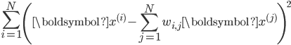 \displaystyle \sum_{i=1}^{N} \left( \boldsymbol{x^{(i)}} - \sum_{j=1}^{N} w_{i,j} \boldsymbol{x^{(j)}} \right)^2