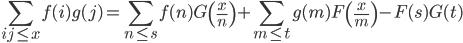 \displaystyle \sum_{ij\leq x}f(i)g(j) = \sum_{n \leq s}f(n)G\left( \frac{x}{n} \right) +\sum_{m \leq t}g(m)F\left( \frac{x}{m} \right) -F(s)G(t)