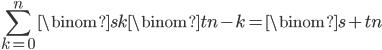 \displaystyle \sum_{k=0}^n\binom{s}{k}\binom{t}{n-k}=\binom{s+t}{n}