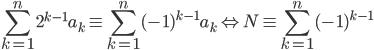 \displaystyle \sum_{k=1}^n 2^{k-1} a_k \equiv \sum_{k=1}^n (-1)^{k-1} a_k \Leftrightarrow N \equiv \sum_{k=1}^n (-1)^{k-1}