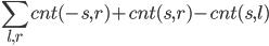 \displaystyle \sum_{l,r} cnt(-s,r)+cnt(s,r)-cnt(s,l)
