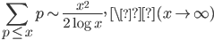 \displaystyle \sum_{p \leq x}p \sim \frac{x^2}{2\log x}, \ \(x \to \infty)
