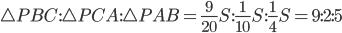 \displaystyle \triangle PBC : \triangle PCA : \triangle PAB =\frac{9}{20}S:\frac{1}{10}S:\frac{1}{4}S=9:2:5