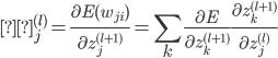 \displaystyle δ_j^{(l)}=\frac{\partial E({w_{ji}})}{\partial {z_{j}^{(l+1)}}}=\sum_k \frac{\partial E}{\partial z_{k}^{(l+1)}} \frac{\partial z_{k}^{(l+1)}}{\partial z_j^{(l)}}