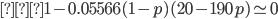 \displaystyle ⇔ 1-0.05566(1-p)(20-190p) \simeq 0