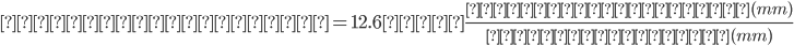 \displaystyle        = 12.6 ☓ \frac{写真までの距離(mm)}{写真の対角長(mm)}