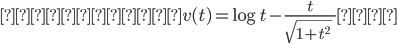 \displaystyle     v(t)=\log t-\frac{t}{\sqrt{1+t^2\; }\; }