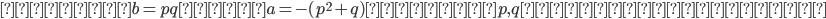 \displaystyle もし、~b=pq~かつ~a=-(p^2+q)~となる~p,q~が見つかるなら