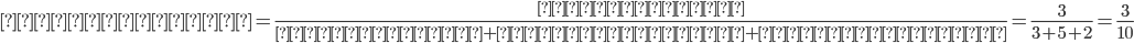 \displaystyle ももの割合 = \frac{ももの個数}{ももの個数 + りんごの個数 + ぶどうの個数} = \frac{3}{3 + 5 + 2} = \frac{3}{10}