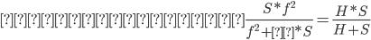 \displaystyle 被写界近点≒ \frac{ S*f^2}{ f^2+ε*S } = \frac{ H*S}{ H+S }