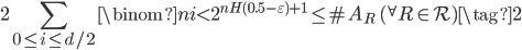 \displaystyle 2\sum_{0 \leq i\leq d/2}\binom{n}{i} < 2^{nH(0.5-\varepsilon)+1} \leq \#A_R \quad ({}^{\forall}R \in \mathcal{R}) \tag{2}