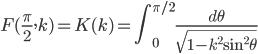 \displaystyle F(\frac{\pi}{2},k)=K(k)=\int_{0}^{\pi/2} \frac{d\theta}{\sqrt{1-k^{2}\sin^{2}\theta}}