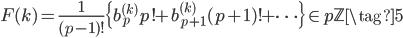 \displaystyle F(k) = \frac{1}{(p-1)!}\{b_p^{(k)}p!+b_{p+1}^{(k)}(p+1)!+\cdots \} \in p\mathbb{Z} \tag{5}