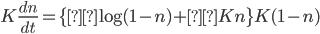\displaystyle K \frac{dn}{dt} = \{γ\log{(1 - n)} + βKn\}K(1 - n)