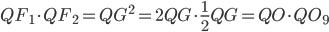 \displaystyle QF_1\cdot QF_2 = QG^2=2QG\cdot \frac{1}{2}QG= QO\cdot QO_9
