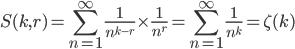 \displaystyle S(k,r)=\sum_{n=1}^{\infty}\frac{1}{n^{k-r}}\times \frac{1}{n^r}=\sum_{n=1}^{\infty}\frac{1}{n^k}=\zeta(k)