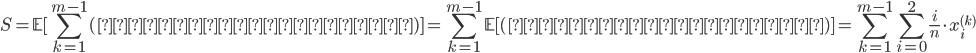 \displaystyle S=\mathbb{E}[\sum_{k=1}^{m-1}(各区間の美しさ)] = \sum_{k=1}^{m-1}\mathbb{E}[(各区間の美しさ)] = \sum_{k=1}^{m-1}\sum_{i=0}^{2}\frac{i}{n}\cdot x_i^{(k)}