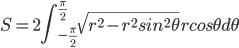 \displaystyle S=2\int_{-\frac{\pi}{2}}^{\frac{\pi}{2}}\sqrt{r^{2}-r^{2}sin^{2}\theta}r cos\theta d\theta
