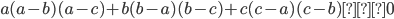 \displaystyle a(a-b)(a-c)+b(b-a)(b-c)+c(c-a)(c-b)≧0