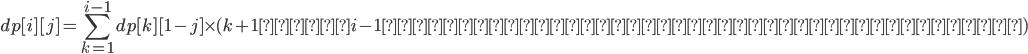 \displaystyle dp[i][j] =  \sum_{k=1}^{i-1}dp[k][1-j] \times (k+1からi-1番目までの数字の順列の通り数)