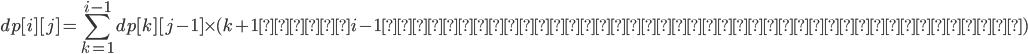 \displaystyle dp[i][j] = \sum_{k=1}^{i-1}dp[k][j-1] \times (k+1からi-1番目までの数字の順列の通り数)