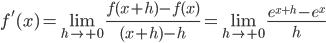 \displaystyle f'(x) = \lim_{h \to +0} \frac{f(x+h)-f(x)}{(x+h)-h} = \lim_{h \to +0} \frac{e^{x+h}-e^x}{h}