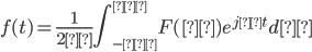 \displaystyle f(t)=\frac{1}{2π}\int_{-∞}^{∞}F(ω)e^{jωt}dω