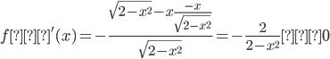 \displaystyle f''(x)=-\frac{\sqrt{2-x^2}-x\frac{-x}{\sqrt{2-x^2}}}{\sqrt{2-x^2}}=-\frac{2}{2-x^2}<0