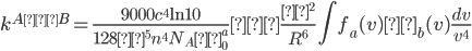 \displaystyle k^{A→B}=\frac{9000c^4 \mathrm{ln}10}{128π^5n^4N_Aτ^a_0}・\frac{κ^2}{R^6}\int f_a(v)ε_b(v)\frac{dv}{v^4}