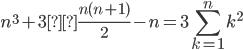 \displaystyle n^3+3×\frac{n(n+1)}{2}-n=3 \sum_{k=1}^{n}k^2