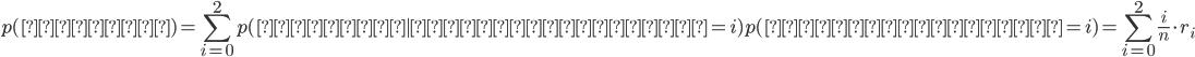 \displaystyle p(美しい)=\sum_{i=0}^{2} p(美しい|前のグループ=i)p(前のグループ=i)=\sum_{i=0}^{2} \frac{i}{n}\cdot r_i