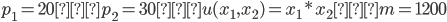 \displaystyle p_1=20、p_2=30、u(x_1,x_2)=x_1*x_2、m=1200
