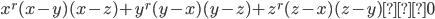 \displaystyle x^r(x-y)(x-z)+y^r(y-x)(y-z)+z^r(z-x)(z-y)≧0