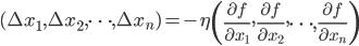 \displaystyle({\Delta x_1}, {\Delta x_2}, \cdots, {\Delta x_n})=-\eta\left(\frac{\partial f}{\partial x_1}, \frac{\partial f}{\partial x_2}, \cdots, \frac{\partial f}{\partial x_n} \right)