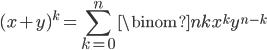\displaystyle(x+y)^k=\sum_{k=0}^n \binom{n}{k}x^ky^{n-k}