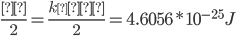 \displaystyle\frac{τ}{2} =\displaystyle\frac{k_ε λ}{2} = 4.6056*10^{-25} J