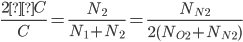 \displaystyle\frac{2ΔC}{C} = \displaystyle\frac{N_2}{N_1+N_2} = \displaystyle\frac{N_{N_2}}{2(N_{O_2}+N_{N_2})}
