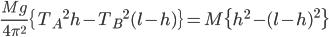\displaystyle\frac{Mg}{4\pi^2}\{{T_A}^2h - {T_B}^2(l - h)\} = M\{h^2 - (l - h)^2\}