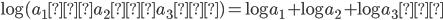 \displaystyle\log(a_1・a_2・a_3…)=\log a_1+\log a_2+\log a_3…