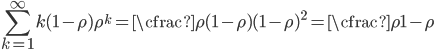 \displaystyle\sum_{k=1}^{\infty}k(1-\rho){\rho}^k=\cfrac{\rho(1-\rho)}{(1-\rho)^2}=\cfrac{\rho}{1-\rho}