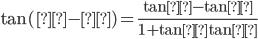 \displaystyle\tan(α-β)=\frac{\tanα-\tanβ}{1+\tanα\tanβ}