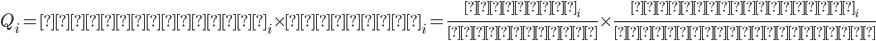 \displaystyle{  Q_i = 話者シェア_i \times 中心性_i  = \frac{話者数_i}{全話者数} \times  \frac{複言語話者数_i}{全複言語話者数} \\  }