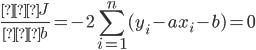 \displaystyle{ \frac{∂J}{∂b}=-2\sum_{i=1}^n (y _ i-ax _ i-b)=0 }