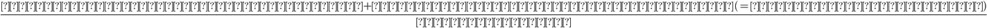 \displaystyle{ \frac{陽性と予測して陽性だった確率+陰性と予測して陰性だった確率(=予測が当たった確率)}{すべての確率} }