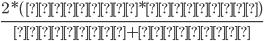 \displaystyle{ \frac{2*(適合率*再現率)}{適合率+再現率} }