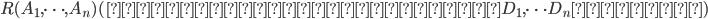 \displaystyle{ R(A_1, \cdots, A_n)  (各属性のドメインを D_1, \cdots D_n とする) }