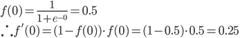 \displaystyle{ f(0) =  \frac{1}{1 + e^{-0}} = 0.5 \\ \therefore f'(0) = (1 - f(0)) \cdot f(0) = (1 - 0.5) \cdot 0.5 = 0.25 }