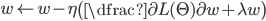 \displaystyle{ w \leftarrow w-\eta \left(\dfrac{\partial L(\Theta)}{\partial w} + \lambda w\right)}