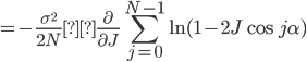 \displaystyle{=-\frac{\sigma^2}{2N} \frac{\partial}{\partial J}\sum_{j=0}^{N-1}\ln{(1-2J\cos{j\alpha})}}